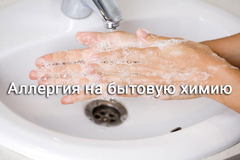 руки в мыле