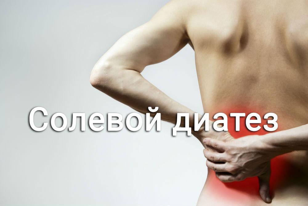 Боль в районе спины