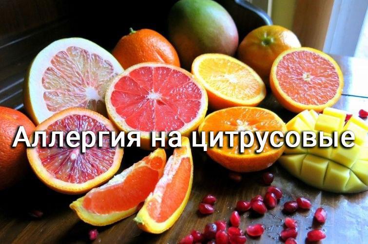 плоды цитрусов