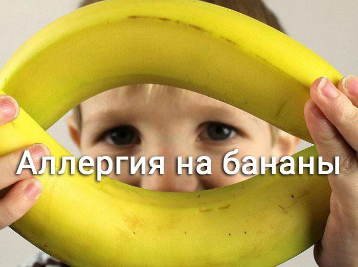 мальчик с бананами