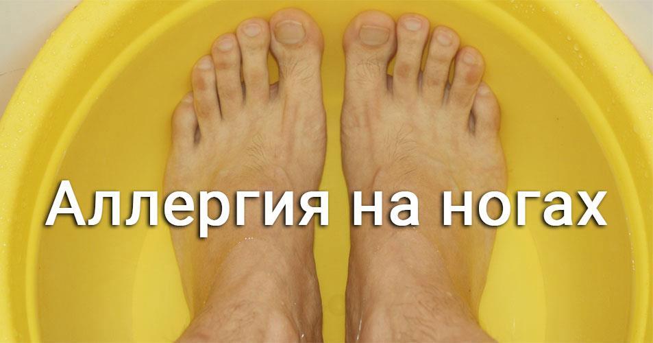ноги в желтом тазике