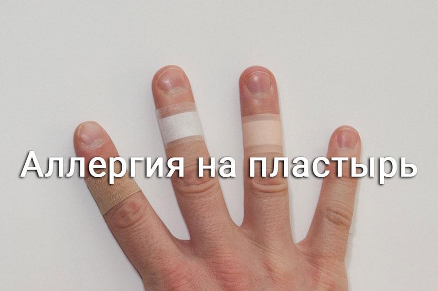 пластыри на пальцах