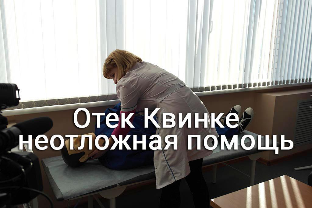 врач показывает как оказывать первую помощь