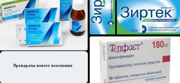 телфаст, зиртек, эриус