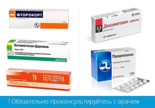 таблетки против сыпи
