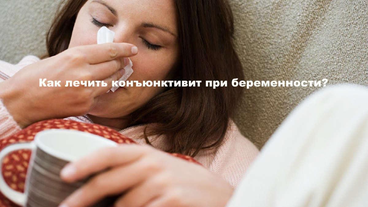Чем лечить конъюнктивит при беременности
