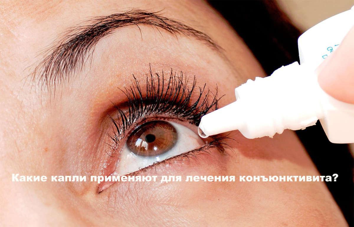 Девушка закапывает себе глаз