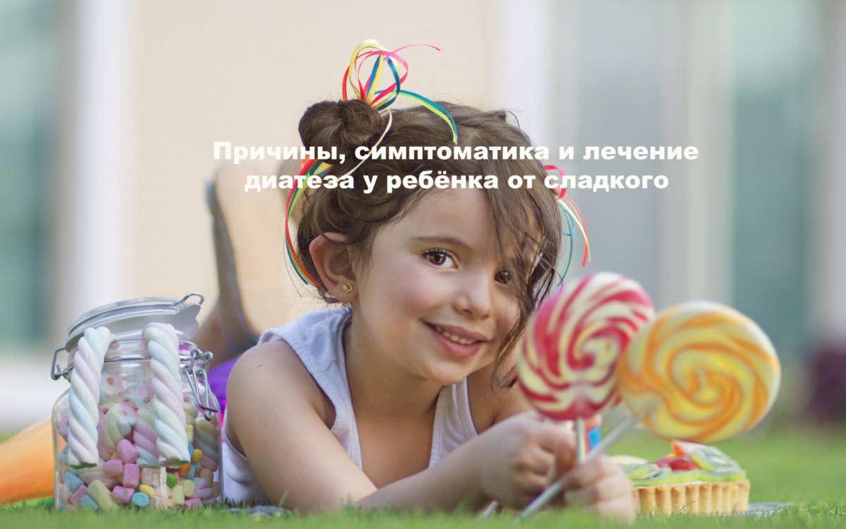 улыбающаяся девочка со сладостями в руках