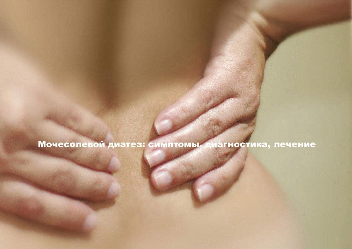 Женские руки на пояяснице
