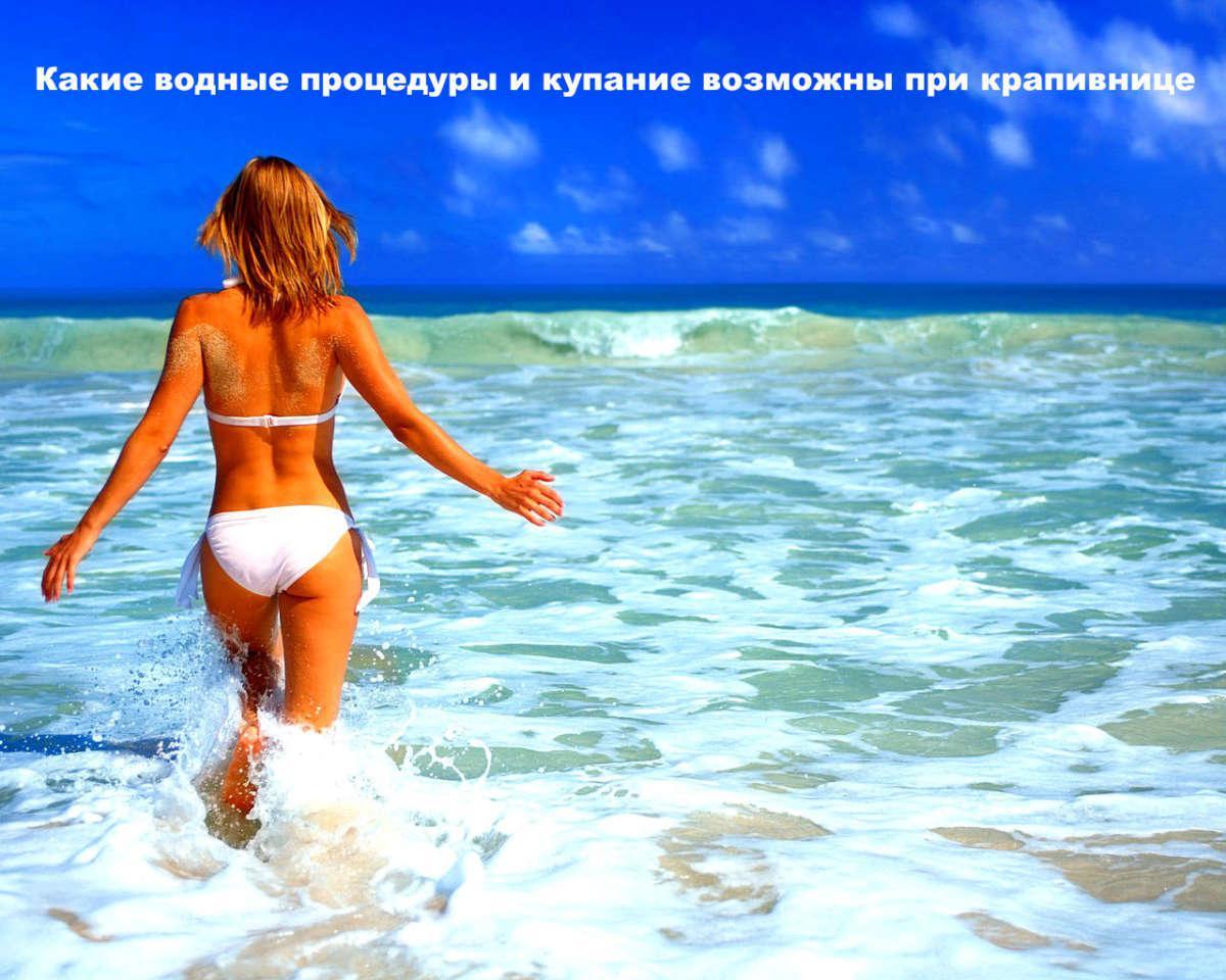Фотография девушки на море