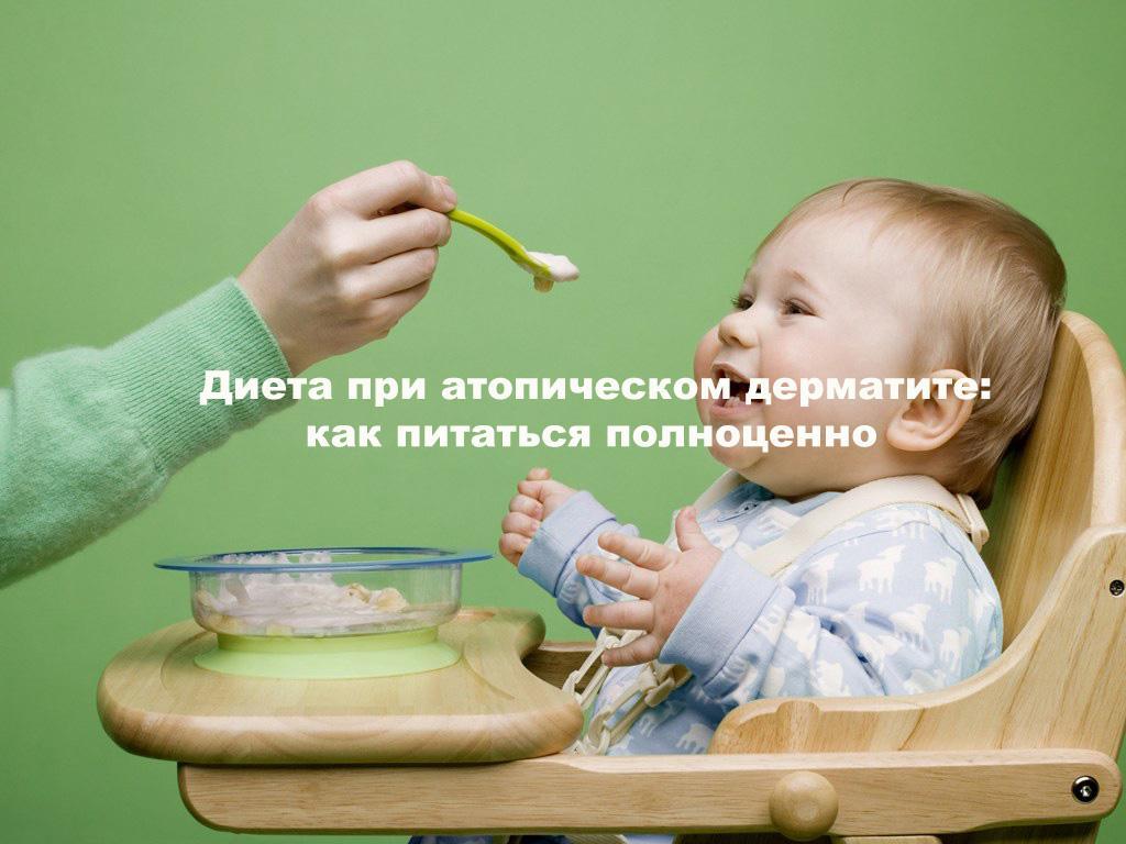 малыша кормят