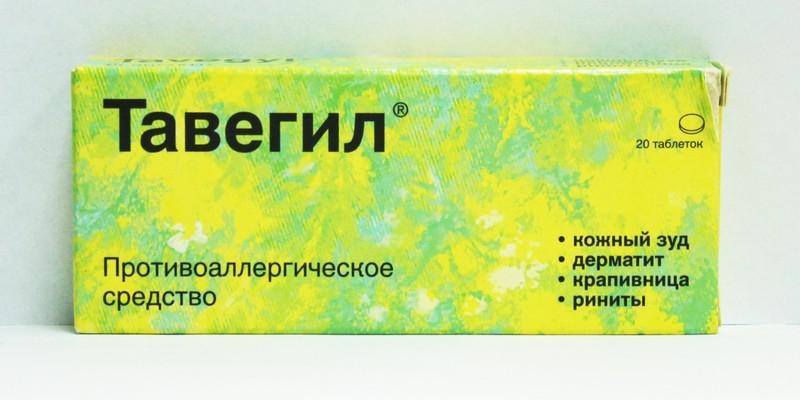 Тавегил используют во время аллергии на сливочное масло